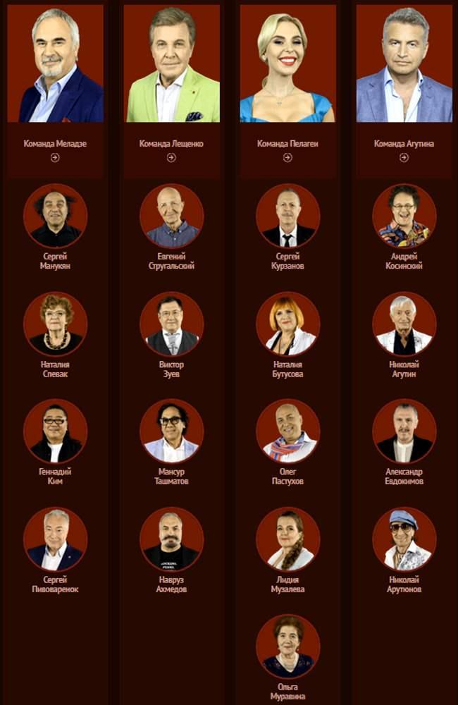 Голос 60+ - состав команд наставников